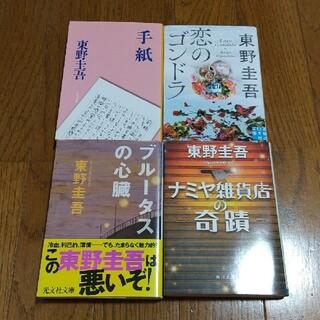 4冊セット 東野圭吾 ブルータスの心臓 恋のゴンドラ ナミヤ雑貨店の奇蹟 手紙(文学/小説)