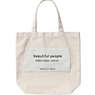 beautiful people - 新品未使用 beautiful people トートバッグ アイボリー