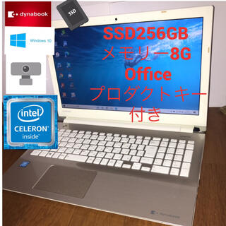 東芝 - ○薄型○ノートパソコン本体◎webカメラ SSD256GB メモリー8GB