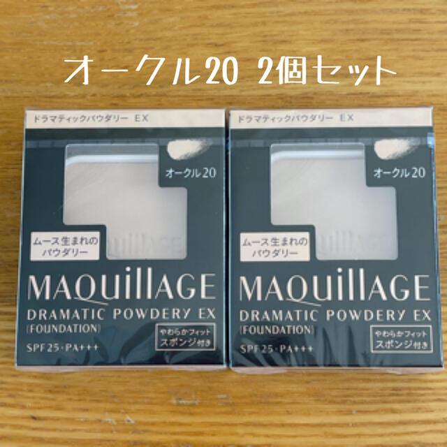 MAQuillAGE(マキアージュ)のマキアージュ  ファンデーション オークル20 2個セット コスメ/美容のベースメイク/化粧品(ファンデーション)の商品写真