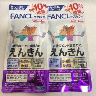 ファンケル(FANCL)のファンケル えんきん 44日分×2袋(その他)