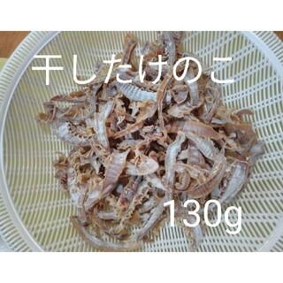 干したけのこ 130g   無農薬 乾燥タケノコ(野菜)