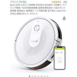 Kyvol E30 ロボット掃除機 マッピング機能 Alexa Wi-Fi対応(掃除機)