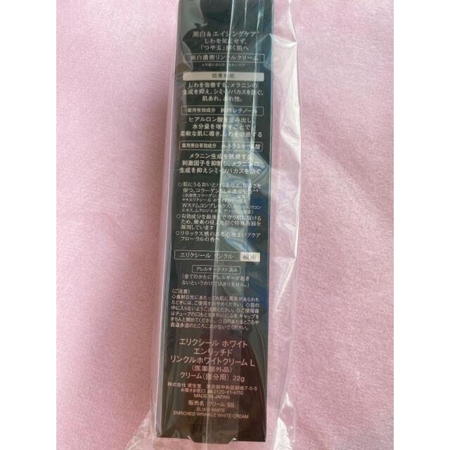 ELIXIR(エリクシール)の資生堂 エリクシールホワイト エンリッチド リンクルホワイトクリーム L(22g コスメ/美容のスキンケア/基礎化粧品(フェイスクリーム)の商品写真