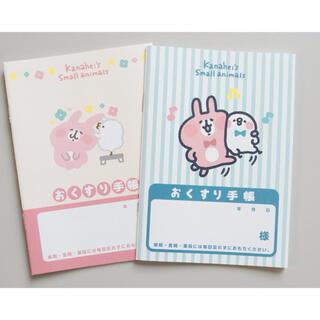 カナヘイ ピスケ おくすり手帳 2冊セット