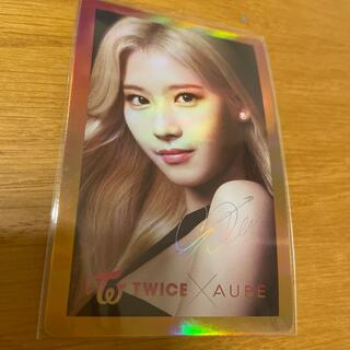 オーブ(AUBE)のTWICE サナ AUBEトレカ 非売品 (K-POP/アジア)