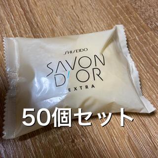 資生堂 エクストラ 石けん 50個セット