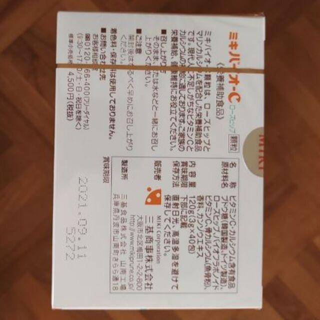 NO.10 ミキ バイオC 食品/飲料/酒の健康食品(ビタミン)の商品写真