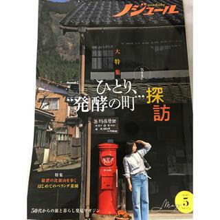 ノジュール 最新号(地図/旅行ガイド)
