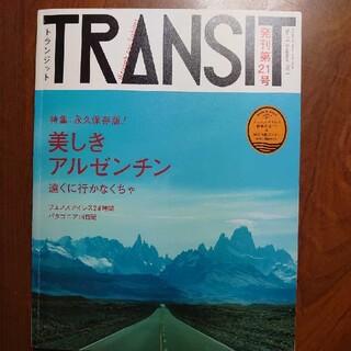 TRANSIT No.21(2013Summer) (美しきアルゼンチン)(地図/旅行ガイド)