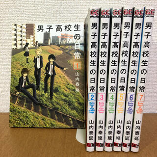 スクウェアエニックス(SQUARE ENIX)の男子高校生の日常 1〜7 全巻セット(全巻セット)