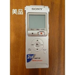 SONY - ✾美品✾ SONY  ソニー  ICレコーダー  ホワイト  ※ 動作確認済み
