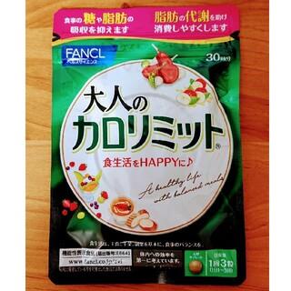ファンケル(FANCL)の大人のカロリミット30回分 1袋(ダイエット食品)