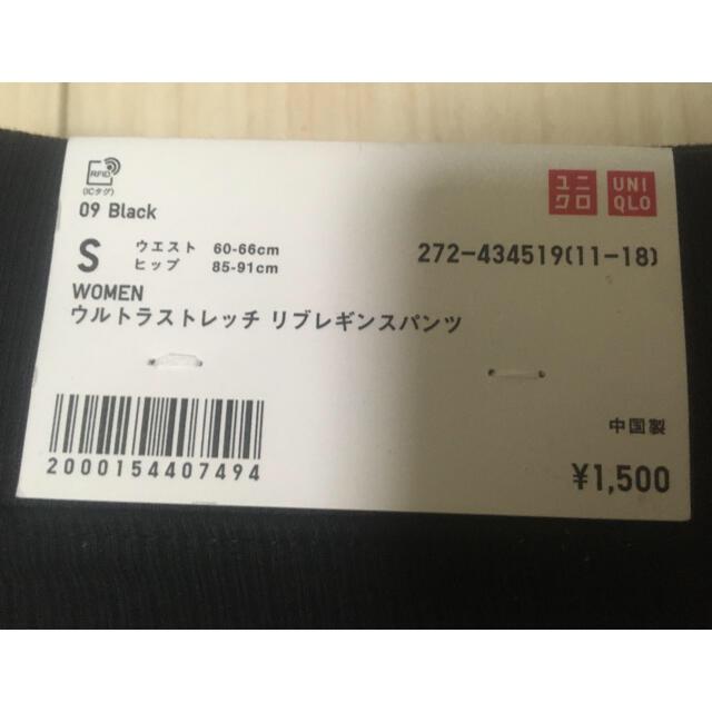 UNIQLO(ユニクロ)のユニクロ リブレギンス Sサイズ レディース レディースのレッグウェア(レギンス/スパッツ)の商品写真