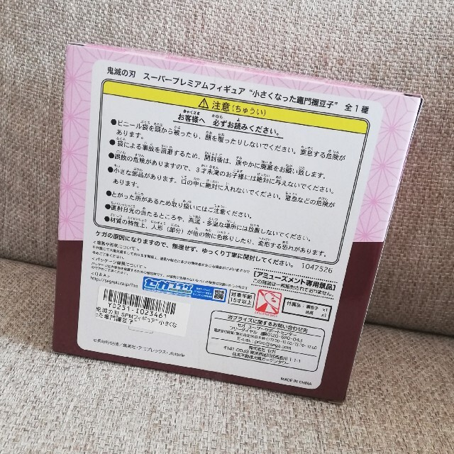 鬼滅の刃 SPM 小さくなった禰豆子 フィギュア エンタメ/ホビーのフィギュア(アニメ/ゲーム)の商品写真