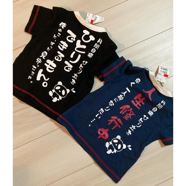西松屋(ニシマツヤ)の新品未使用 ベビー キッズ Tシャツ 2枚セット キッズ/ベビー/マタニティのキッズ服男の子用(90cm~)(Tシャツ/カットソー)の商品写真