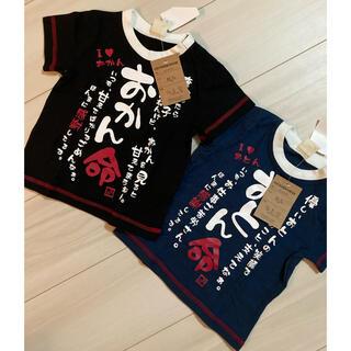 西松屋 - 新品未使用 ベビー キッズ Tシャツ 2枚セット