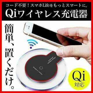 iPhone ワイヤレス 充電器 ワイヤレス充電器 qi 薄型 コンパクト 軽量(バッテリー/充電器)