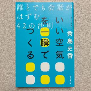 アサヒシンブンシュッパン(朝日新聞出版)の秀島史香/いい空気を一瞬でつくる 誰とでも会話がはずむ42の法則(ノンフィクション/教養)