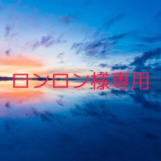ロンロン様専用8(その他)