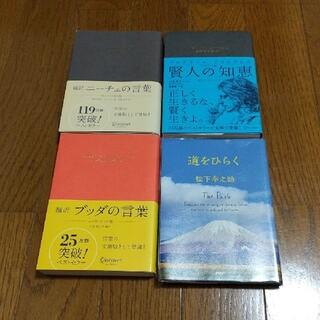 4冊セット エッセンシャル版 ニーチェの言葉 ブッダの言葉 賢人の知恵 ほか