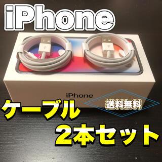 iPhone - 【2本お得セット】即購入歓迎‼️iPhone 1mライトニングケーブル