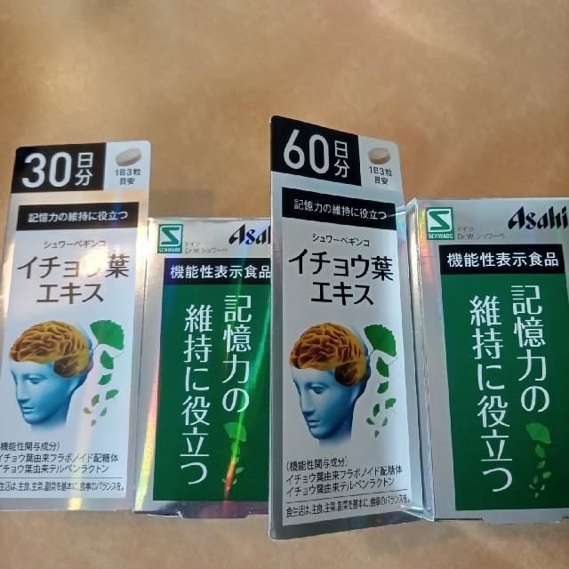 アサヒ(アサヒ)の記憶力の維持に役立つ、イチョウ葉エキス、60日分、30日分、2点セット 食品/飲料/酒の健康食品(その他)の商品写真