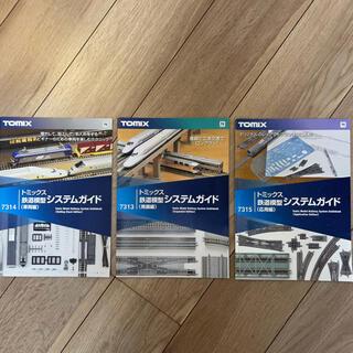 TOMIX★鉄道模型システムガイド3冊セット(鉄道模型)