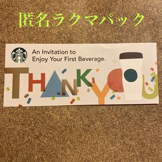 Starbucks Coffee - スターバックス チケット スタバ