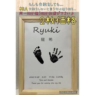 漢字付 バースデー ポスター 手型足型 オーダー 380円 改正版(手形/足形)