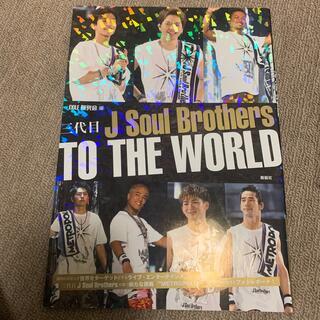 三代目 J Soul Brothers - 三代目J Soul Brothers TO THE WORLD