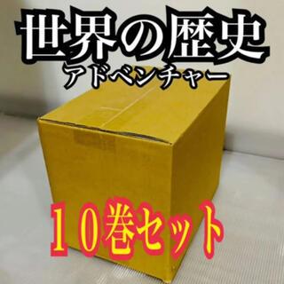 ガッケン(学研)の世界の歴史 アドベンチャー 10巻セット(全巻セット)