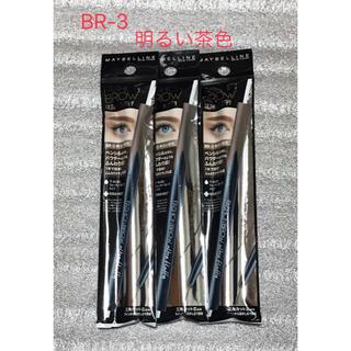 メイベリン ファッションブロウ パウダーインペンシル BR3(アイブロウペンシル)
