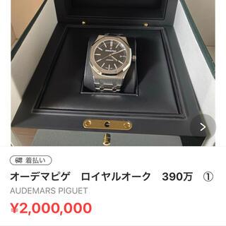 ②(腕時計(アナログ))