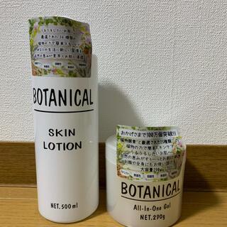 ボタニカルオールインワンゲル&スキンローション(オールインワン化粧品)