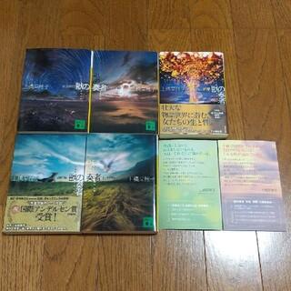 5冊セット 上橋菜穂子 獣の奏者 全巻 外伝 刹那(文学/小説)