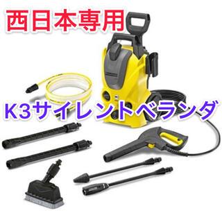 ケースリー(k3)の※新品・未使用 ケルヒャー K3サイレントベランダ 高圧洗浄機 西日本専用(掃除機)
