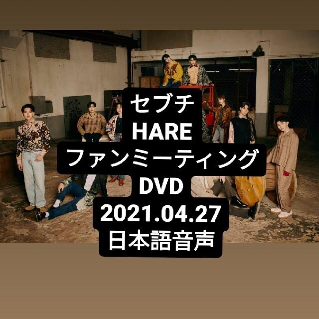 SEVENTEEN ♥DVD HARE 2021.04.27 日本語音声 エンタメ/ホビーのDVD/ブルーレイ(ミュージック)の商品写真