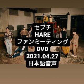 SEVENTEEN ♥DVD HARE 2021.04.27 日本語音声