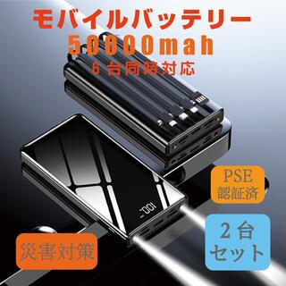 6台同時充電 モバイルバッテリー 50000mah大容量 急速充電 色ブラック(バッテリー/充電器)