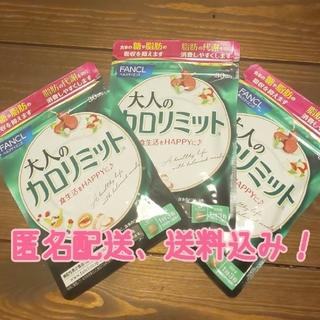 ファンケル(FANCL)の大人のカロリミット 30回分★3袋セット(ダイエット食品)