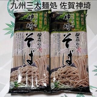 【九州三大麺処】九州 佐賀 神埼 そば 蕎麦 8人前 乾麺 ご当地 蕎麦 そば(麺類)
