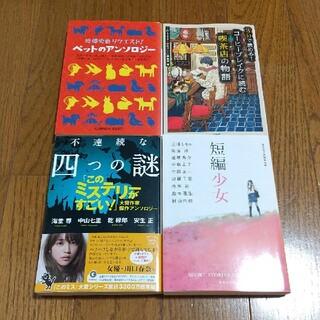 4冊セット ペットのアンソロジー 短編少女 四つの謎 喫茶店の物語(文学/小説)