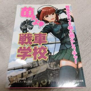 萌えよ!戦車学校 戦車のすべてを萌え燃えレクチャー(趣味/スポーツ/実用)