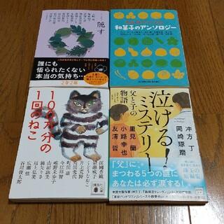 4冊 和菓子のアンソロジー 100万分の1回のねこ 父と子の泣けるミステリー 他(文学/小説)