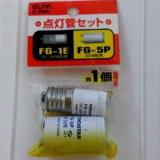 エルパ(ELPA)のELPA 点灯菅 10~30W形用  32W形用(蛍光灯/電球)