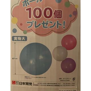 ニホンイクジ(日本育児)の日本育児 カラーボール 新品未使用 91個(ボール)