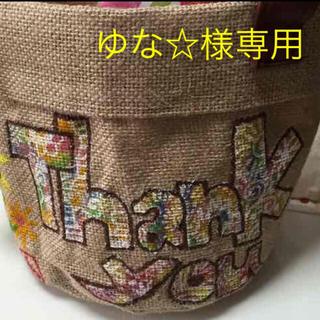 【ゆな様専用】巾着袋③(その他)