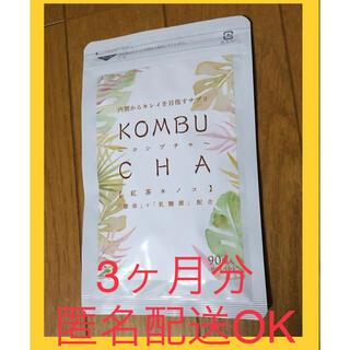 コンブチャダイエット サプリ 3ヶ月 (ダイエット食品)