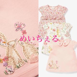 NEXT - 【新品】ピンク/ホワイト オーガニックウサギ&フローラルTシャツ3枚組(ベビー)